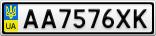 Номерной знак - AA7576XK