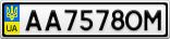 Номерной знак - AA7578OM