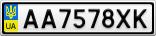 Номерной знак - AA7578XK