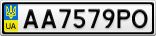 Номерной знак - AA7579PO