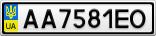 Номерной знак - AA7581EO