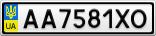 Номерной знак - AA7581XO