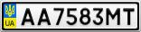 Номерной знак - AA7583MT