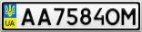 Номерной знак - AA7584OM