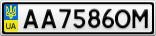 Номерной знак - AA7586OM