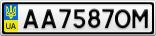 Номерной знак - AA7587OM