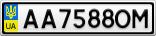 Номерной знак - AA7588OM