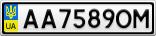 Номерной знак - AA7589OM