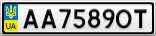 Номерной знак - AA7589OT