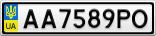 Номерной знак - AA7589PO