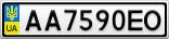 Номерной знак - AA7590EO