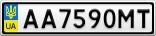 Номерной знак - AA7590MT