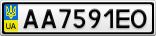 Номерной знак - AA7591EO