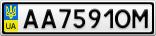 Номерной знак - AA7591OM