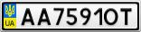 Номерной знак - AA7591OT