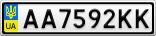 Номерной знак - AA7592KK