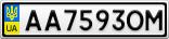 Номерной знак - AA7593OM