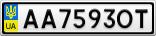 Номерной знак - AA7593OT