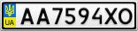 Номерной знак - AA7594XO