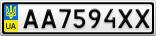 Номерной знак - AA7594XX