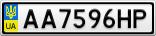 Номерной знак - AA7596HP
