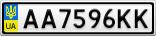 Номерной знак - AA7596KK