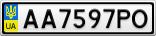 Номерной знак - AA7597PO