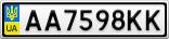 Номерной знак - AA7598KK