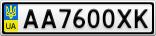 Номерной знак - AA7600XK