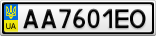 Номерной знак - AA7601EO