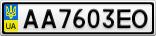 Номерной знак - AA7603EO