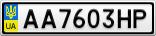 Номерной знак - AA7603HP