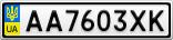 Номерной знак - AA7603XK