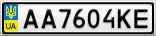 Номерной знак - AA7604KE