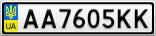 Номерной знак - AA7605KK