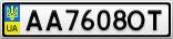 Номерной знак - AA7608OT