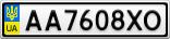 Номерной знак - AA7608XO