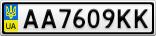 Номерной знак - AA7609KK