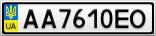 Номерной знак - AA7610EO