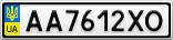 Номерной знак - AA7612XO