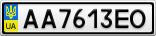 Номерной знак - AA7613EO
