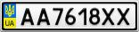 Номерной знак - AA7618XX