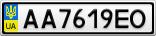 Номерной знак - AA7619EO
