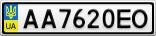 Номерной знак - AA7620EO