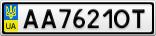 Номерной знак - AA7621OT