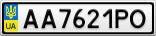 Номерной знак - AA7621PO