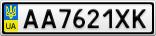 Номерной знак - AA7621XK