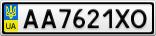Номерной знак - AA7621XO