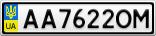 Номерной знак - AA7622OM