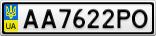 Номерной знак - AA7622PO